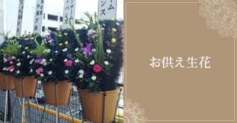 お供え生花