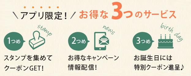 アプリ限定お得な3つのサービス