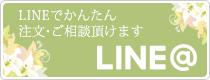 花の生華園LINE@